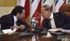 الحريري لعون: توزير اي احد من النواب السنّة المعارضين اعتبره انتحاراً لي ونهاية لحياتي السياسية