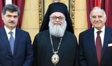 """البطريرك يوحنا العاشر التقى رئيس جامعة """"البلمند"""" السابق ورئيسها الحالي"""