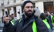 السلطات الفرنسية تطلق سراح المتحدث باسم حركة السترات الصفراء