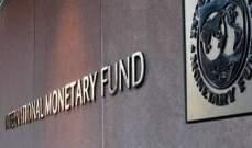 صندوق النقد الدولي دعا قادة العالم للاهتمام بمشاعر الإستياء في مجتمعاتهم