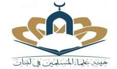 """""""العلماء المسلمين"""":لوقف الإستقواء على مقام رئاسة الحكومة ولا تطبيع مع النظام السوري"""