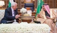 الملك سلمان أكد لعباس مواقف السعودية الثابتة تجاه القضية الفلسطينية