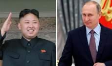 بوتين: زعيم كوريا الشمالية رجل سياسي ماهر وناضج وربح هذه الجولة