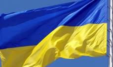 سلطات أوكرانيا أعدت إجراءات ضد الشركات المرتبطة بإنتاج مواد كيميائية في القرم
