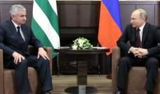 بوتين يلتقي نظيره الأبخازي اليوم لمناقشة آفاق توسيع التعاون بين البلدين