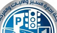 تمديد مهل تخفيض الغرامات على رسوم الميكانيك لغاية 31/1/2019