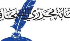 نقابة الصحافة :الخميس يوم عطلة للصحف