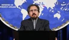 قاسمي: تصريحات ترامب الفارغة ضد إيران لا يمكنها غسل عار أميركا