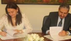 اتفاقية تعاون بين الجامعة اللبنانية وجامعةNorth-Caucasus Federal universityالروسيّة