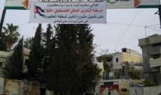 اللجنة الشعبية الفلسطينية بمخيم المية ومية تنفي توتر الوضع الامني بالمخيم