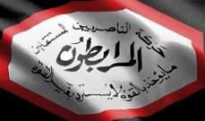 المرابطون: الدم الطاهر لكرامي أغلى من كل الدماء من أجل لبنانوفلسطين
