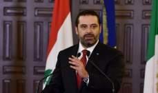 LBC: لقاء يجمع بين ظريف والحريري غدا عند السادسة مساءً في السراي