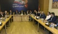 لبنان القوي: ذاهبون بايجابية لانهاء الملف الحكومي ونحن مع الحسم خلال ايام