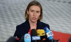 موغيريني: وزراء أوروبيون قدموا اقتراحات لتفادي العقوبات على إيران