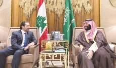 حزمٌ سعودي في مواجهة «حزب الله»