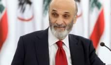 جعجع: الحكومة تشكلت منذ شهرين وللأسف الوضع الاقتصادي يتدهور