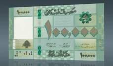 مصرف لبنان يضع أوراقا نقدية جديدة بالتداول من فئة 100000 وقطعا من فئة 250 ل.ل