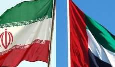 وام: إدراج 9 كيانات وأفراد إيرانيين على قائمة الإمارات لداعمي الإرهاب