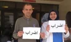 النشرة: موظفي مستشفى صيدا الحكومي يواصلون تنفيذ اضرابهم