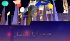 المحكمة العليا في السعودية أعلنت يوم الخميس أول أيام شهر رمضان