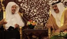 ملك البحرين استقبل رئيس مجلس الشورى ونوه بعمق العلاقات بين البحرين والسعودية