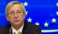 رئيس المفوضية الأوروبية: تحملنا البريطانيين كثيرا لكن صبرنا بدأ ينفد