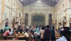 مسؤول سريلانكي: أكثر من 100 شخص اعتقلوا على خلفية تفجيرات كولومبو