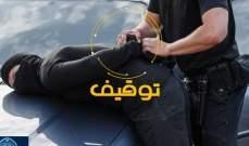قوى الأمن: توقيف 126 مطلوبا بجرائم مختلفة وضبط 966 مخالفة سرعة زائدة أمس