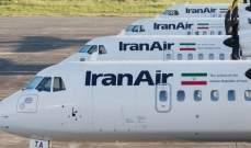 """شركة الطيران الوطنية الإيرانية تسلمت 5 طائرات من طراز """"إيه.تي.آر"""""""