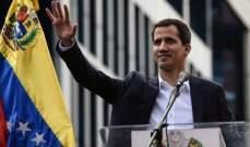 غوايدو: مادورو يحاول نقل 1.2 مليار دولار من فنزويلا إلى الأوروغواي