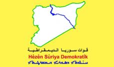 """""""قوات وسوريا الديمقراطية"""": القبض على 7 أعضاء من خلايا داعش النائمة بالرقة"""