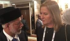 وزير خارجية عمان يلتقي تسيفي ليفني