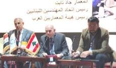 تابت أكد الدور الأساسي للمهندسين العرب بإعادة الإعمار بعد الحرب في سوريا والعراق