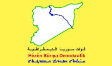 """قوات سوريا الديمقراطية: القبض على 157 """"إرهابيا"""" من ذوي الخبرة خلال عملية بالباغوز"""