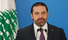 البيان: لا مصلحة لأحد بعرقلة تشكيل الحكومة التي سيرأسها الحريري