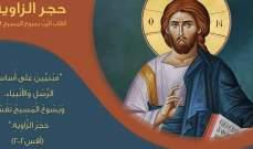 يسوع المسيح نفسه حجر الزاوية