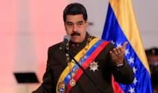 مادورو: إعتقال عسكريين في فنزويلا بتهمة التآمر مع أميركا وكولومبيا