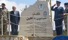 إزاحة الستار عن نصب تذكاري بإسم النقيب الشهيد سيمون شاهين في ثكنة شدرا