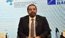 الحريري: لبنان لن يتمكن من النجاح بمفرده وهو بحاجة لدعم المجتمع الدولي
