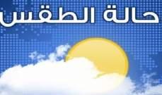 الطقس غدا قليل الغيوم يتحول مساء إلى غائم مع تساقط أمطار وثلوج على ارتفاع 1500 متر