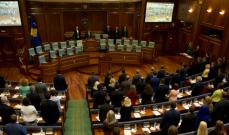 برلمان كوسوفو يصوّت على إنشاء جيش للبلاد