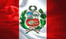 ممثل بيرو لدى الأمم المتحدة: ندعو إلى اجراء انتخابات نزيهة بفنزويلا