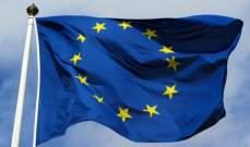 الاتحاد الأوروبي سيجري تحقيقا في ادعاءات بوصول مساعداته لمتمردين في الفيليبين