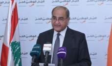 الخطيب: عون سيتصرف وفق احكام الدستور فيما خص استقالة الحريري