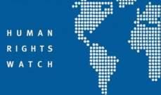 """""""هيومن رايتس ووتش"""" دعت للإفراج عن مدون مغربي مسجون بسبب دعوة للتظاهر"""