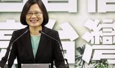 رئيسة تايوان: للعمل من أجل التصدي لأهداف الصين التوسعية