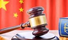الحكم على المدير السابق للوكالة الصينية لمكافحة التجسس بالسجن مدى الحياة