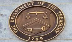 الخزانة الأميركية: واشنطن فرضت عقوبات على 6 مسؤولي أمن فنزويليين