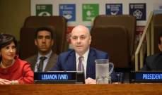 حاصباني: لبنان حقق تقدما في التعليم والصحة وشؤون المرأة والفقر
