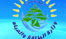 اجتماع في وزارة الطاقة بحث الحلول لتأمين الكهرباء لنطاق امتياز كهرباء زحلة